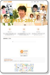 三田・田町・芝のヨシエ歯科医院・歯医者のホームページ