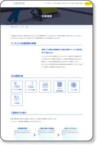 東京の定期清掃で一押しのアーネスト