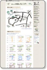 暮らしの地図とカレンダー|暮らそう。世田谷から都留へ どこか懐かしい、けれど新しい「かとうさんち」の田舎暮らし