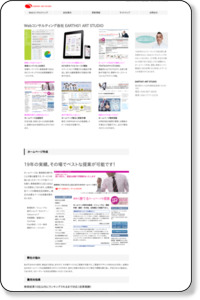 iPhoneなどのスマートフォンサイトを作成 ホームページ制作 埼玉県さいたま市 EARTH01 ART STUDIO
