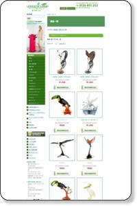動物・鳥 ウラノランド | ペガサスデザインギャラリー ウラノランド