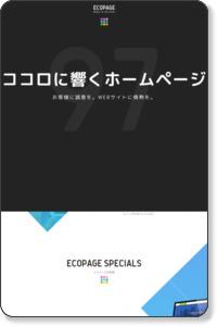 熊本のホームページ制作ならエコページ|株式会社テンジン