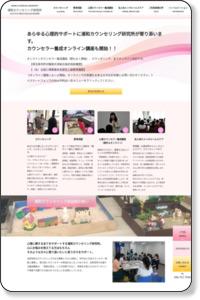 豪雪と噴火、そしてブリーフセラピー | 埼玉県さいたま市の浦和カウンセリング研究所,を養成する全国心理業連合会(全心連)認定教育機関,話を聴くプロの養成,カウンセリング,教育相談