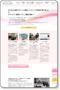 埼玉県さいたま市の浦和カウンセリング研究所,を養成する全国心理業連合会(全心連)認定教育機関,話を聴くプロの養成,カウンセリング,教育相談