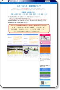 個人利用から各種スクールまで総合スポーツ施設江戸川スポーツセンター