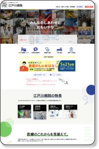 江戸川病院|トモセラピーで癌治療・内科・整形外科|東京都江戸川区