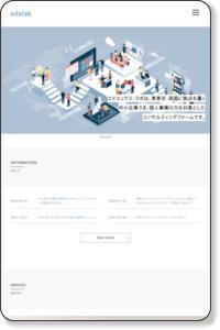 edXlab エドエックス・ラボ 墨田区の経営コンサルタント・助成金&補助金申請・人材育成・ITツール導入支援のことなら