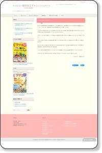 セラピスト堀田圭江子オフィシャルサイト