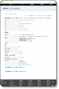 EICネット[環境機関情報 - 栃木県環境カウンセラー協会]