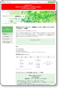 栄仁会カウンセリングセンター・京都駅前ルーム|医療法人栄仁会|うつ病への認知療法など各種心理療法を提供しています