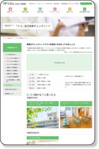「うつ」自己診断チェックシート|京都・医