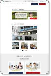 栄光ゼミナール-板橋本町校|塾・学習塾 栄光ゼミナール公式サイト