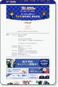 えいせん|福岡市中央区の学生服・セーラー服、学校教育用品専門店