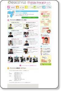 関西高校口コミ情報 家庭教師のデスクスタイルが卒業生の口コミを紹介