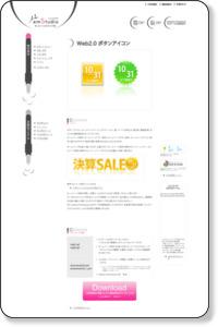 Web2.0 ボタンアイコン-商用加工OK無料フリーイラスト素材-エムスタジオ