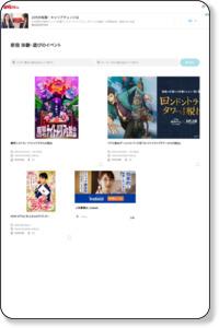 2ページ目|新宿のアミューズメント・レジャーイベント情報/レッツエンジョイ東京