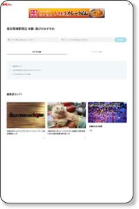 高田馬場・目白・早稲田のアミューズメント・レジャー施設情報/レッツエンジョイ東京