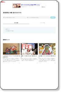 浦安・舞浜・市川のアミューズメント・レジャー施設情報/レッツエンジョイ東京