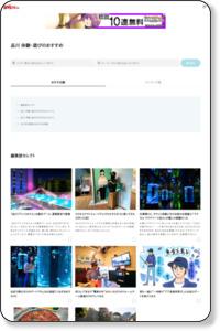 品川・目黒・大井町のアミューズメント情報/レッツエンジョイ東京