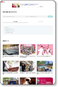 新宿のアミューズメント&レジャー情報/レッツエンジョイ東京