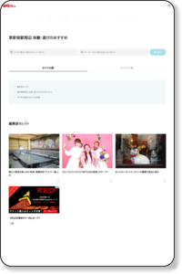 東新宿のアミューズメント・レジャー施設情報/レッツエンジョイ東京