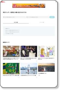 東京テレポートのアミューズメント・レジャー施設情報/レッツエンジョイ東京