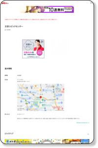 文京シビックセンター-イベント一覧/レッツエンジョイ東京