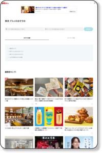 東京のグルメ・レストランガイド/レッツエンジョイ東京