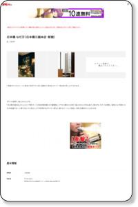 日本橋 なだ万 日本橋三越本店  懐石料理(和食)/レッツエンジョイ東京