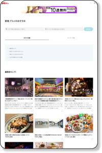 新宿のグルメ・レストラン(駐車場あり)情報/レッツエンジョイ東京