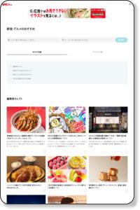新宿のグルメ・レストラン(デート)情報/レッツエンジョイ東京
