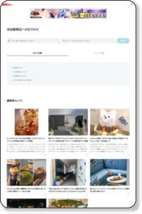 渋谷のくらしに役立つ施設情報/レッツエンジョイ東京