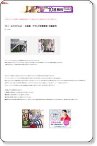 【フィールドスタイル】 上板橋 ブランド衣類買取・古着販売-地図/レッツエンジョイ東京