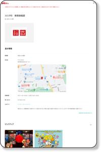 ユニクロ 世田谷砧店-地図/レッツエンジョイ東京
