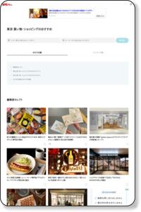 東京のショッピング・セール情報【Lets】レッツエンジョイ東京