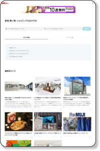 新宿の百貨店・ショッピングモール・アウトレットモール情報/レッツエンジョイ東京