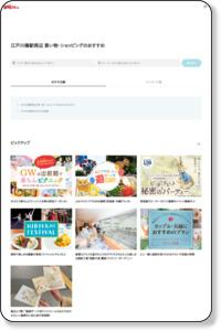 江戸川橋のショッピングモール・駅ビル情報/レッツエンジョイ東京