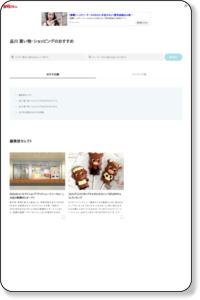 品川・天王洲のメンズファッション・靴情報/レッツエンジョイ東京
