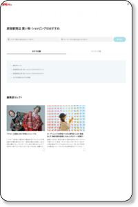 原宿のメンズファッション・靴情報/レッツエンジョイ東京