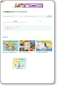 大泉学園のショッピング・セール情報/レッツエンジョイ東京