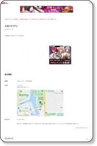 大田スタジアム/レッツエンジョイ東京