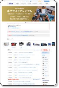 http://www.epson.jp/