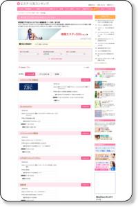東京都江戸川区 の人気エステサロン - エステ・人気ランキング