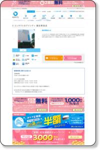 蒲田東急店 | コンタクトレンズのアイシティ
