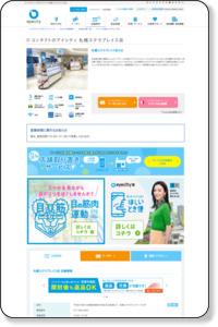 札幌ステラプレイス店 | コンタクトレンズのアイシティ