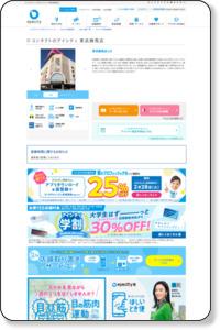 東武練馬店 | コンタクトレンズのアイシティ