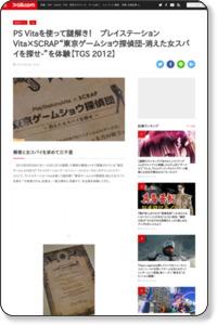"""PS Vitaを使って謎解き! プレイステーション Vita×SCRAP""""東京ゲームショウ探偵団-消えた女スパイを探せ-""""を体験【TGS 2012】 - ファミ通.com"""
