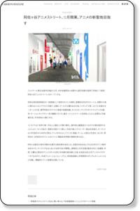阿佐ヶ谷アニメストリート、12月開業。アニメの新聖地目指す | ファッショントレンドニュース|FASHION HEADLINE