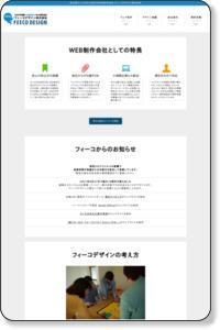 ホームページ制作会社 フィーコデザイン(東京都渋谷区・埼玉県さいたま市)
