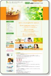 【フィールファインクリニック】|川崎市|新百合ヶ丘|精神科|心療内科|カウンセリング|うつ病|不安